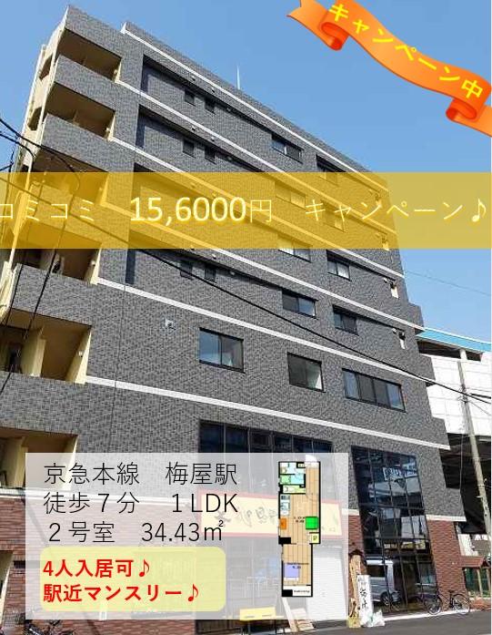 蒲田コリン本社ビルのメイン写真